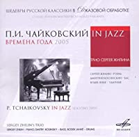 P. Tchaikovsky In Jazz (Sergey Zhilin/Melodiya)