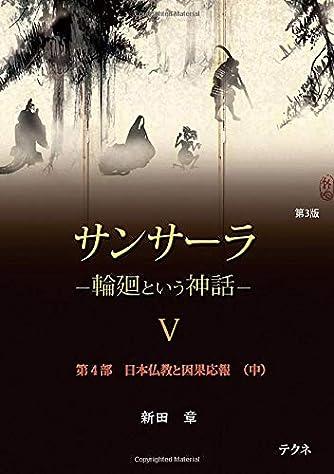 サンサーラ ―輪廻という神話― 第5巻: 第4部「日本仏教と因果応報(中)」 第3版
