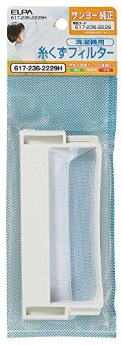 朝日電器 エルパ ELPA 洗濯機用糸くずフィルター サンヨー用 617-236-2229H