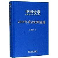 中国诗歌(2019年度诗歌理论选)(精)