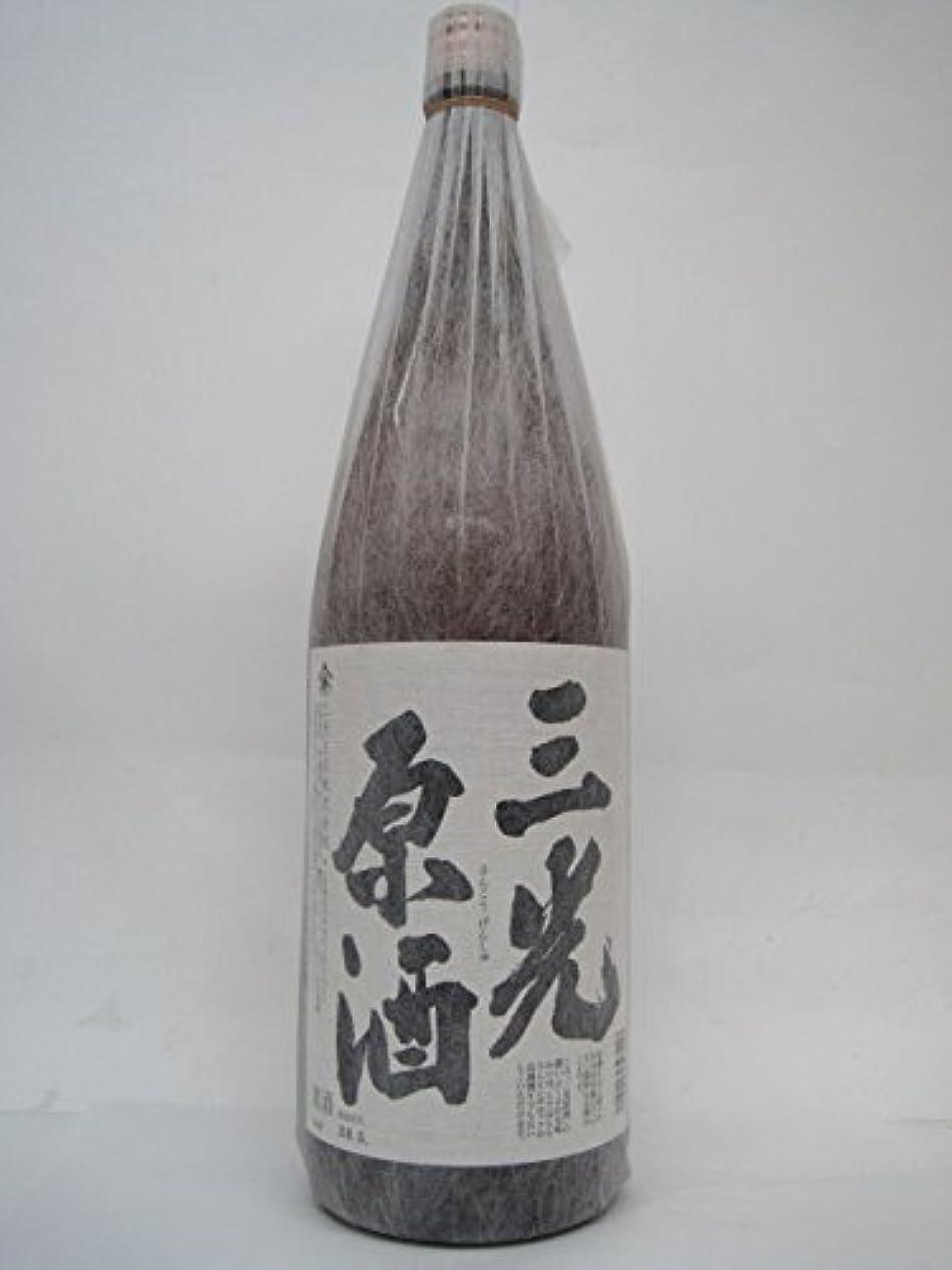 アーティファクト説明する最大の三光 原酒 1800ml