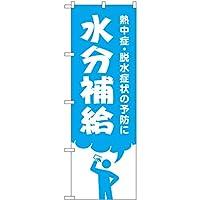 のぼり 水分補給 GNB-3206【宅配便】 [並行輸入品]
