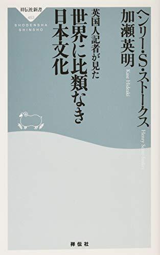 英国人記者が見た 世界に比類なき日本文化 (祥伝社新書)