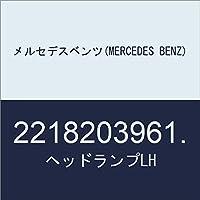 メルセデスベンツ(MERCEDES BENZ) ヘッドランプLH 2218203961.