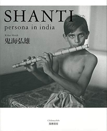 SHANTI (単行本)