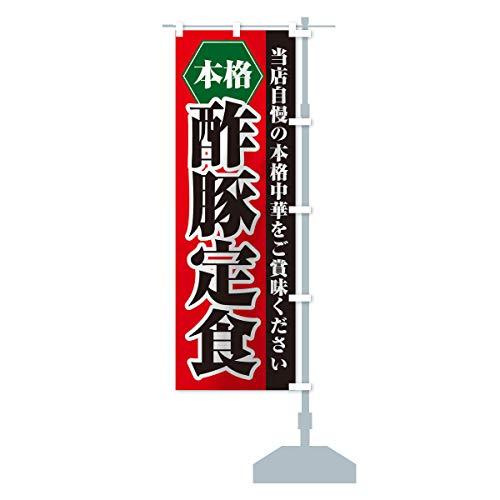 酢豚定食 のぼり旗 サイズ選べます(コンパクト45x150cm 右チチ)