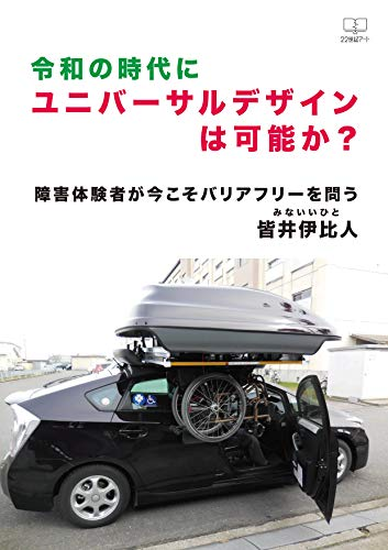 Is universal design possible in the age of Reiwa People with disabilities ask barrier-free now (Japanese Edition)