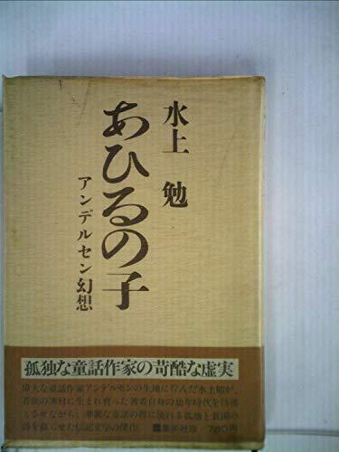 あひるの子―アンデルセン幻想 (1976年)