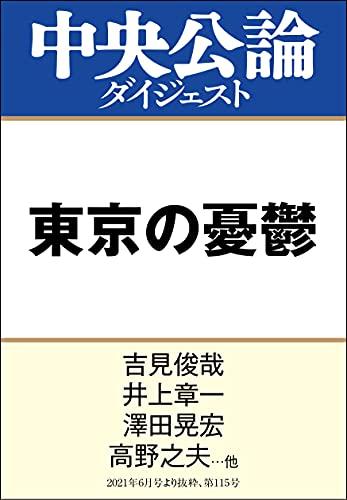 東京の憂鬱 (中央公論ダイジェスト)
