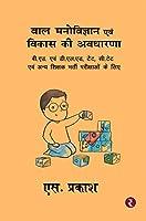 Bal Manovigyan evam Vikas Ki Avdharana (For B.Ed & D.El.Ed)