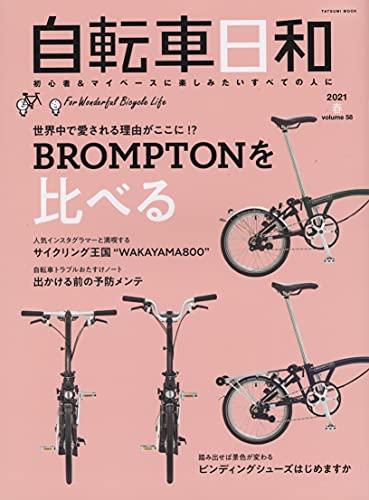自転車日和 Vol.58 (タツミムック)
