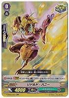 カードファイト!! ヴァンガード V-SS07/047 リドルド・ハニー RR