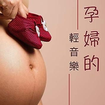 孕婦的輕音樂 - 鋼琴曲和大自然聲音為了嬰兒和懷孕媽媽