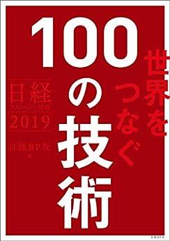 [日経BP社]の日経テクノロジー展望2019 世界をつなぐ100の技術