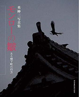 英伸三写真集 モンローの皺 ある城下町の行方 (現研BOOKs)