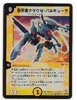 聖天使クラウゼ・バルキューラ DM6S1  「闘魂編(インビンシブル・ソウル) 第1弾」
