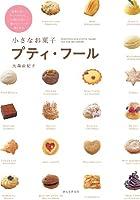 小さなお菓子 プティ・フール: 食事の後に、ティータイムに、お酒のお供に様々なシーンで楽しめる