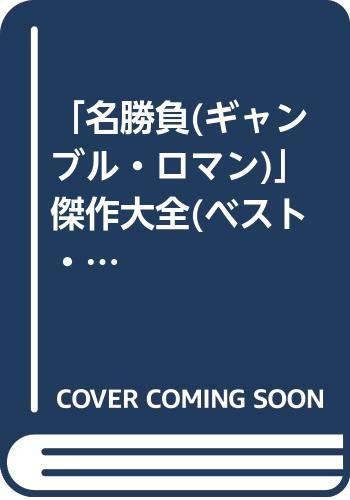 「名勝負(ギャンブル・ロマン)」傑作大全(ベスト・セレクション)〈下 各種編〉 (カッパ・ノベルス)の詳細を見る