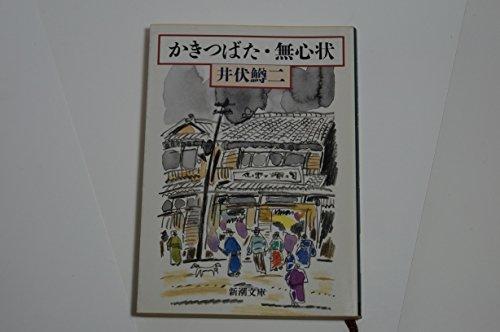 かきつばた・無心状 (新潮文庫)