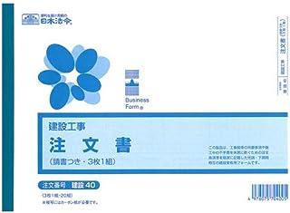 日本法令 建設 40-N/(建設工事)注文書(請書つき) (ヨコ型・ノーカーボン・3枚複写) B5 20組