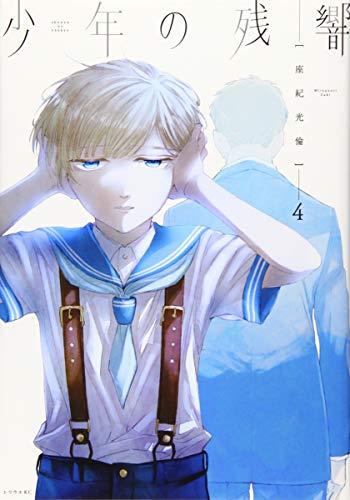 少年の残響(4) (シリウスKC)