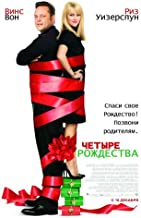 Four Christmases Movie Poster (27 x 40 Inches - 69cm x 102cm) (2008) Russian Style B -(Reese Witherspoon)(Vince Vaughn)(Robert Duvall)(Mary Steenburgen)(Jon Favreau)(Kristin Chenoweth)