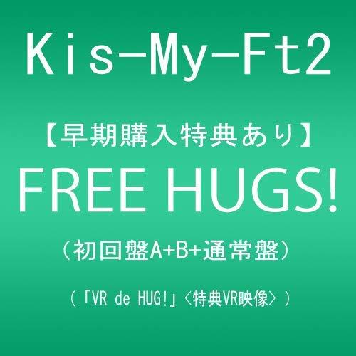 【メーカー特典あり】 FREE HUGS!(初回盤A+初回盤B+通常盤)(「VR de HUG!」(特典VR映像) ※「キスマイVRキット」付属)