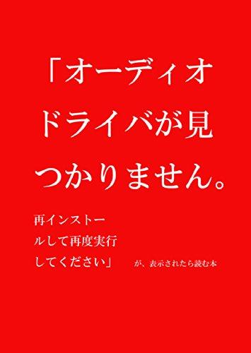 windouzudepuremiapurowokidousuruhouhouo-dhiodoraibagamitukarimasensaiinsutor-rusitesaidojikkousitekudasaigahyoujisaretara (Japanese Edition)