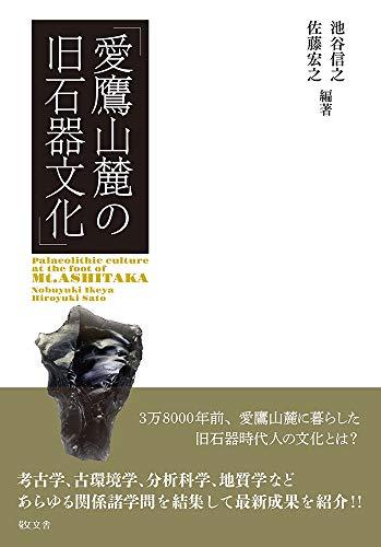 愛鷹山麓の旧石器文化