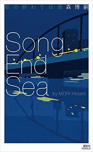 歌の終わりは海 Song End Sea (講談社ノベルス)