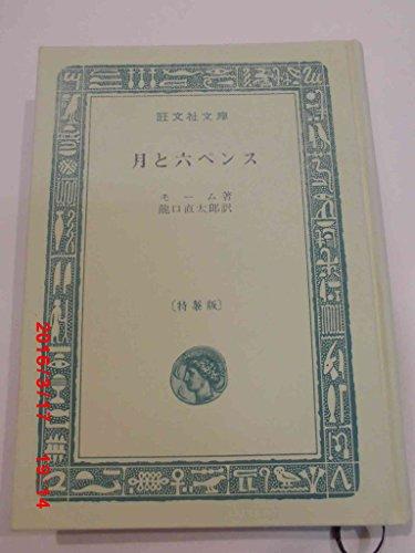 月と六ペンス (1966年) (旺文社文庫)