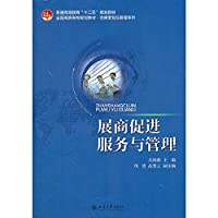 Higher education Twelfth Five-Year Plan materials National Vocational planning materials exhibition planning and Management Series: Exhibitors promote service and management(Chinese Edition)