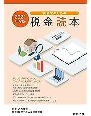 2021年度版 投資家のための税金読本