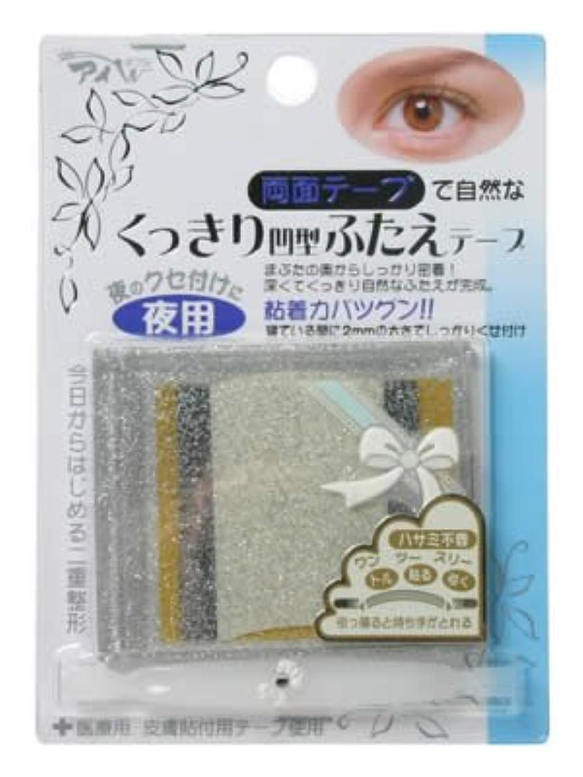 氏壁紙パフアイW 両面テープで自然なくっきりふたえ用テープ アイテープ両面2mm幅 PE-62