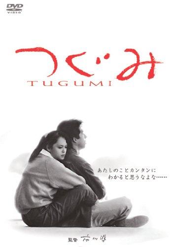 あの頃映画 「つぐみ」 [DVD]