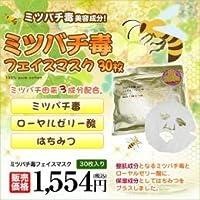 ミツバチ毒フェイスマスク 30枚入り
