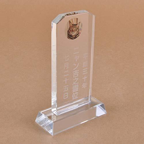 Pet&Love. ペットの位牌 ガラス製 猫モデル(犬猫その他ペット全て対応可)オーダーメイド メッセージ変更可能 (表面彫刻&内部写真, 高さ12cm)