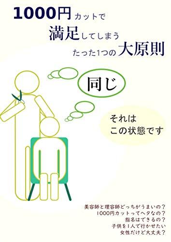 1000enkattodemannzokusitesimautattahitotunodaigennsocu (Japanese Edition)
