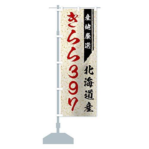北海道産きらら397 のぼり旗 サイズ選べます(ハーフ30x90cm 左チチ)