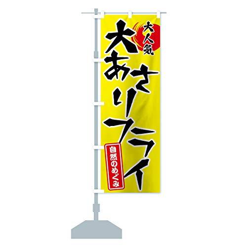 大あさりフライ のぼり旗 サイズ選べます(ハーフ30x90cm 左チチ)