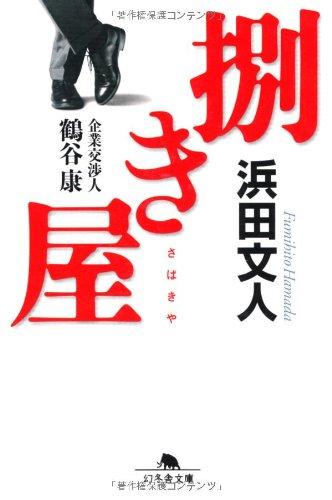 捌き屋―企業交渉人 鶴谷康 (幻冬舎文庫)