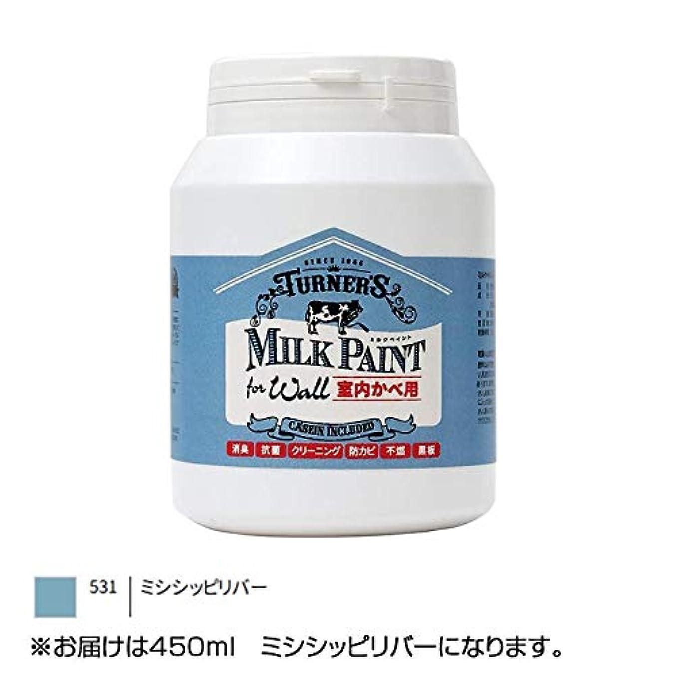 結婚したテクニカル漏れ室内かべ用のオリジナルペイント! ターナー色彩 ミルクペイントforウォール(室内かべ用) 450ml ミシシッピリバー MW450531 〈簡易梱包