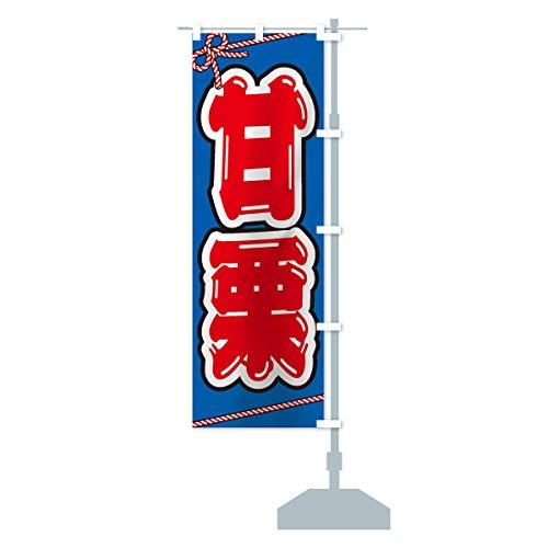 祭り・屋台・露店・縁日/甘栗 のぼり旗 サイズ選べます(ハーフ30x90cm 右チチ)