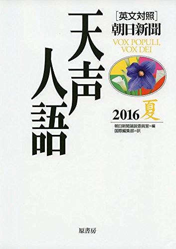 英文対照 天声人語2016夏Vol.185の詳細を見る