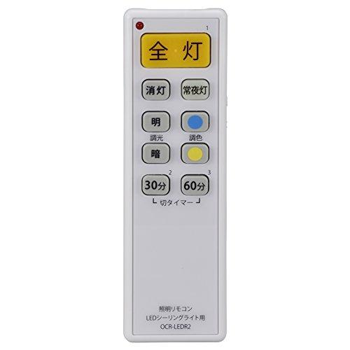 オーム電機 照明リモコン LEDシーリングライト用 [OCR-LEDR2] OCR-LEDR2 ホワイト
