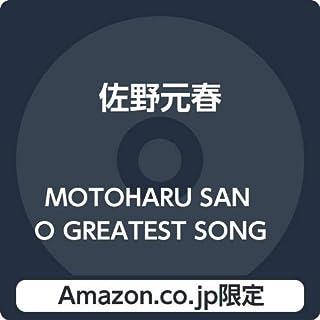 【Amazon.co.jp限定】MOTOHARU SANO GREATEST  SONGS COLLECTION 1980-2004(初回生産限定盤)(メガジャケ付)...