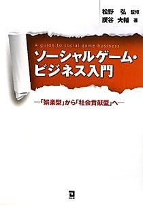 ソーシャルゲーム・ビジネス入門