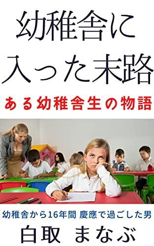 幼稚舎に入った末路: ある幼稚舎生の物語