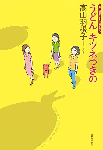うどん キツネつきの (創元日本SF叢書)