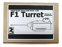 zoomodel フランス軍 FCMF1 Turret 1/35 3Dプリント